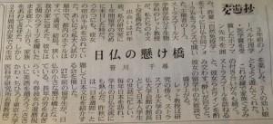 MUFJ_2014_1_13_Nikkei