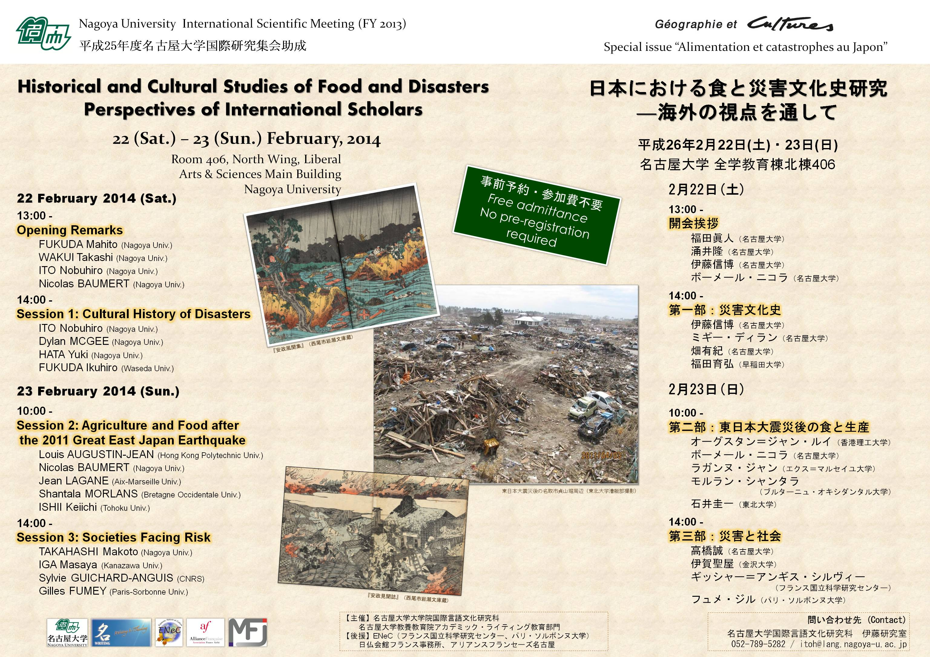 Poster Historical and cultural studies of food and disasters